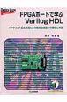 FPGAボードで学ぶverilog HDL ハードウェア記述言語による論理回路設計の基礎と実践
