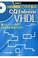 HDL独習ソフトで学ぶ CQ Endeavor VHDL 個人レッスン方式でHDL設計完全マスター