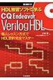 HDL独習ソフトで学ぶ CQ Endeavor Verilog HDL 個人レッスン方式でHDL設計完全マスター