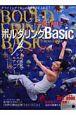 尾川智子のボルダリングBasic フリークライミングで美しいカラダを手に入れる!
