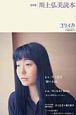 ユリイカ 詩と批評 2003.9臨時増刊 特集:川上弘美読本