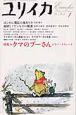 ユリイカ 詩と批評 2004.1 特集:クマのプーさん ビター・スウィート