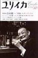 ユリイカ 詩と批評 2006.10 特集:吉田健一