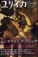 ユリイカ 詩と批評 2007.3 特集:レオナルド・ダ・ヴィンチ
