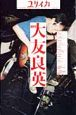 ユリイカ 詩と批評 2007.7臨時増刊 総特集:大友良英
