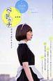 ユリイカ 詩と批評 2009.10臨時増刊 総特集:ペ・ドゥナ『空気人形』を生きて