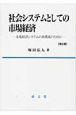 社会システムとしての市場経済<第2版> 市場経済システムの再構成のために