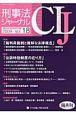 刑事法ジャーナル 特集:裁判員裁判と難解な法律概念 (18)