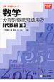 数学 分野別徹底問題集 代数編2 (2)