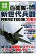 自衛隊・新世代兵器 PERFECTBOOK 2009