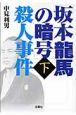 「坂本龍馬の暗号」殺人事件(下)