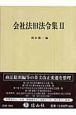会社法旧法令集 (2)