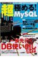 超・極める!MySQL MySQLを業務で使うための実践技術誌