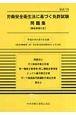 労働安全衛生法に基づく免許試験問題集 (13)