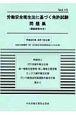 労働安全衛生法に基づく免許試験問題集 平成20年4月1日公表 (15)