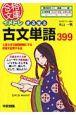 イメトレ まる覚え古文単語399