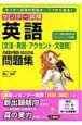センター試験英語「文法・発音・アクセント・文強勢」の点数が面白いほどとれる問題集