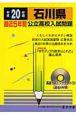 石川県公立高校入試問題 最近5年間 CD付 平成20年