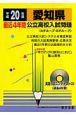 愛知県公立高校入試問題 最近4年間 CD付 平成20年