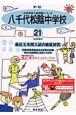 八千代松陰中学校 最近5年間入試の徹底研究 平成21年