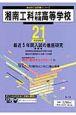 湘南工科大学附属高等学校 最近5年間入試の徹底研究 平成21年