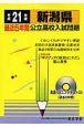 新潟県 公立高校入試問題 最近5年間 CD付 平成21年 全入試問題の徹底研究
