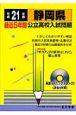 静岡県 公立高校入試問題 最近5年間 CD付 平成21年 全入試問題の徹底研究