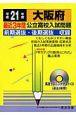 大阪府 公立高校入試問題 最近3年間 CD付 平成21年 全入試問題の徹底研究
