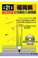 福岡県公立高校入試問題 最近5年間 CD付 平成21年 全入試問題の徹底研究