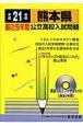熊本県公立高校入試問題 最近5年間 CD付 平成21年 全入試問題の徹底研究