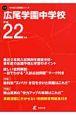広尾学園中学校 平成22年