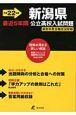 新潟県公立高校入試問題 平成22年 CD付