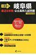 岐阜県公立高校入試問題 最近5年間 平成22年 CD付 全入試問題の徹底研究