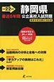 静岡県公立高校入試問題 最近5年間 平成22年 CD付 全入試問題の徹底研究
