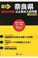 奈良県公立高校入試問題 最近5年間 平成22年 CD付 全入試問題の徹底研究