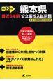熊本県公立高校入試問題 最近5年間 CD付 平成22年