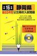CD付静岡県公立高校入試問題 平成16年度