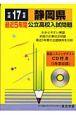 静岡県公立高校入試問題 最近5年間 CD付 平成17年 全入試問題の徹底的研究
