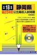 静岡県公立高校入試問題 後期選抜 最近5年間 CD付 平成18年 全入試問題の徹底的研究