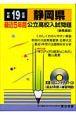 静岡県公立高校入試問題 最近5年間 CD付 平成19年 全入試問題の徹底研究