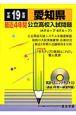 愛知県公立高校入試問題 最近4年間 CD付 平成19年 全入試問題の徹底的研究