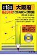 大阪府公立高校入試問題 最近3年間 CD付 平成18年 全入試問題の徹底的研究