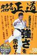 カラテバイブル 正道 正道カラテの強さを示せ! DVD付 (50)