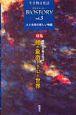 ビオストーリー 特集:鯉の生き物文化誌 生き物文化誌(3)