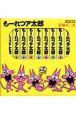 もーれつア太郎 BOXセット 1巻~9巻