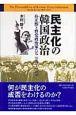 民主化の韓国政治 朴正煕と野党政治家たち1961~1979