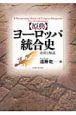 【原典】ヨーロッパ統合史 史料と解説