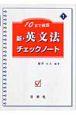 新・英文法チェックノート