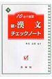 新・漢文チェックノート 19人の絆と勉強法