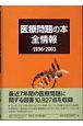 医療問題の本全情報 1996-2003